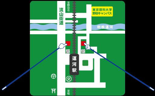 大学 東京 入試 日程 理科